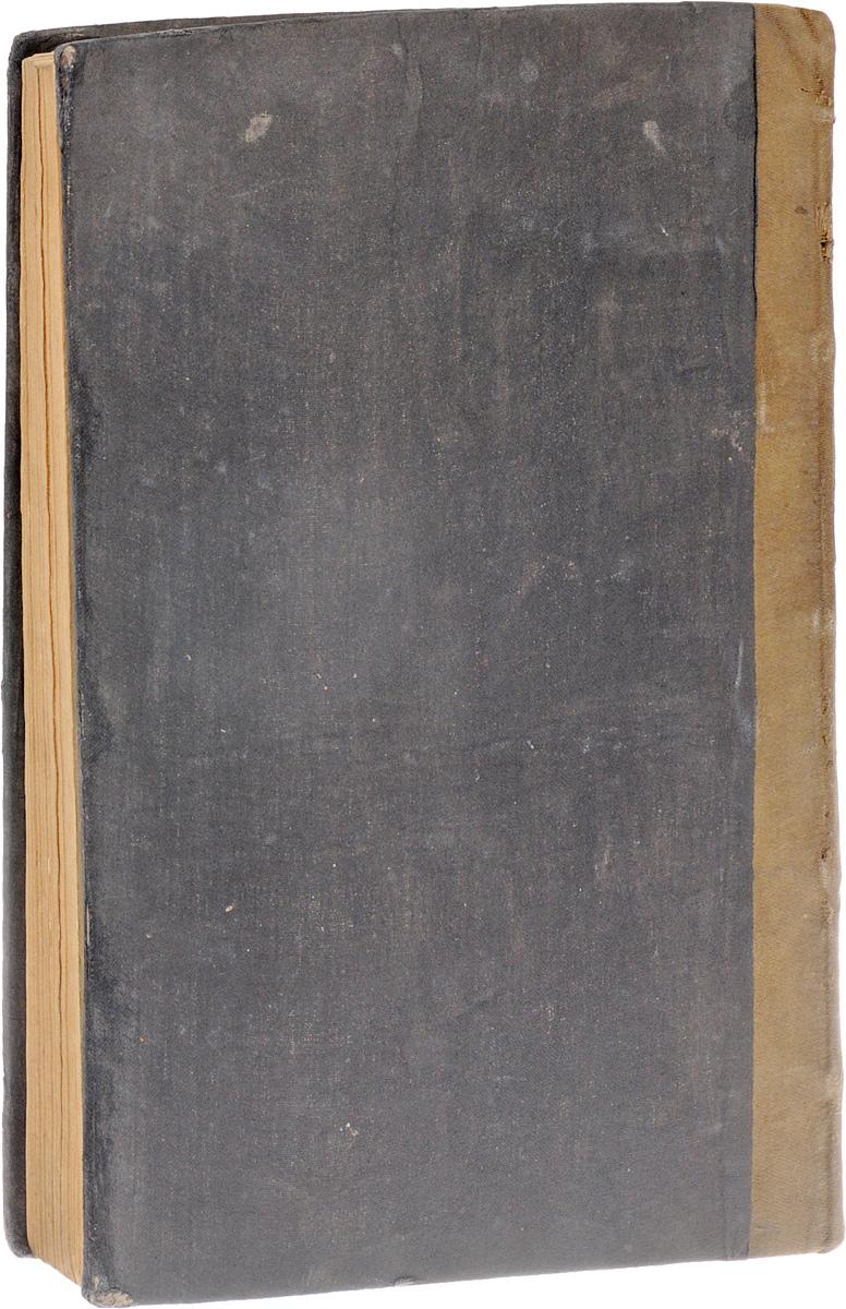 Мидраш Рабо. Часть IПК301004_лимонный, салатовыйВильна, 1909 год. Типография Вдова и бр. Ромм. Владельческий переплет. Сохранность хорошая. Название Мидраш Рабо (Мидраш Раба) закрепилось за антологией толкований к Пятикнижию, а также к пяти свиткам Писания. Десять независимых произведений, включающих многочисленные толкования Писания талмудическими мудрецами и их последователями, были отобраны средневековыми составителями из многочисленных произведений талмудической литературы и стали своего рода каноном традиционной еврейской книжности. Не подлежит вывозу за пределы Российской Федерации.