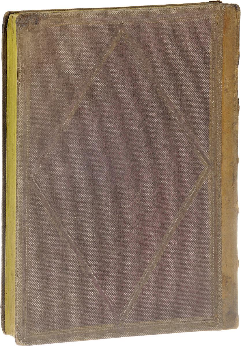 Мишнайот, т.е. Второзаконие. Часть VПК301004_лимонный, салатовыйВаршава, 1879 год. Типография С. Оргельбранда. Владельческий переплет. Бинтовой корешок. Сохранность хорошая. Второзаконие - пятая книга Пятикнижия (Торы), Ветхого Завета и всей Библии. В еврейских источниках эта книга также называется Мишне Тора (букв. повторение Закона), поскольку представляет собой повторное изложение всех предыдущих книг. Книга носит характер длинной прощальной речи, обращённой Моисеем к израильтянам накануне их перехода через Иордан и завоевания Ханаана. В отличие от всех других книг Пятикнижия, Второзаконие, за исключением немногочисленных фрагментов и отдельных стихов, написана от первого лица. Содержание Второзакония сочетает три элемента: исторический, законодательный и назидательный; наиболее характерным и значительным для этой книги является последний, имеющий целью утвердить в сознании израильтян целый ряд нравственных и религиозных принципов, без которых не может сложиться и нормально функционировать государственный и...