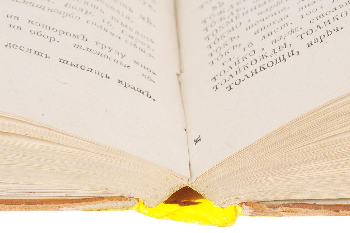 Церковный словарь, или Истолкование речений славянских древних, також иноязычных без перевода положенных в Священном писании и других церковных книгах. Часть 4