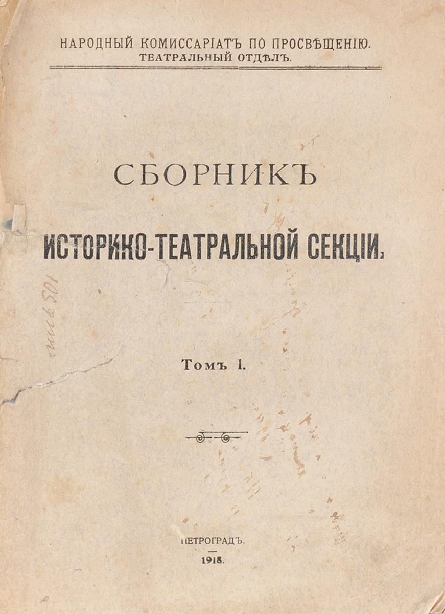 Сборник историко-театральной секции. Том I