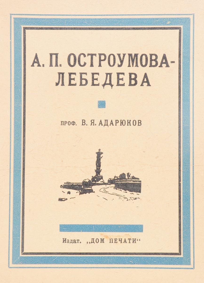 А. П. Остроумова-Лебедева
