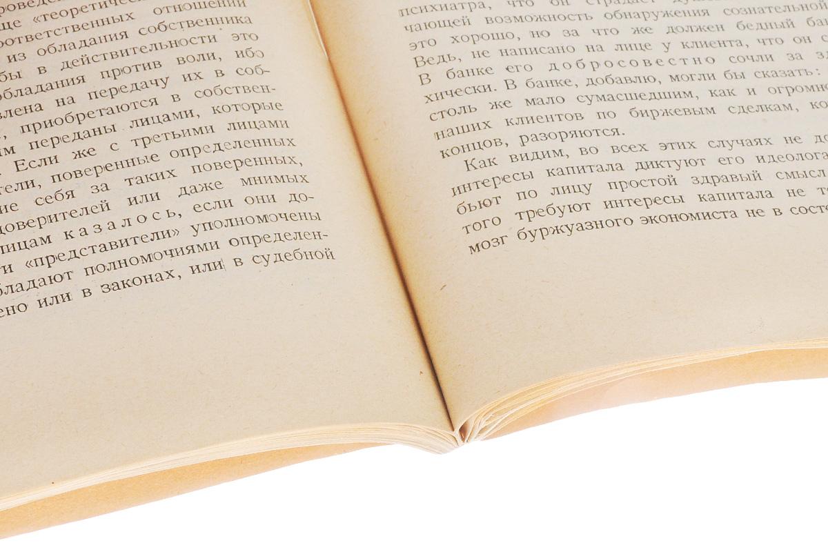 Основы частного имущественного права (очерки)