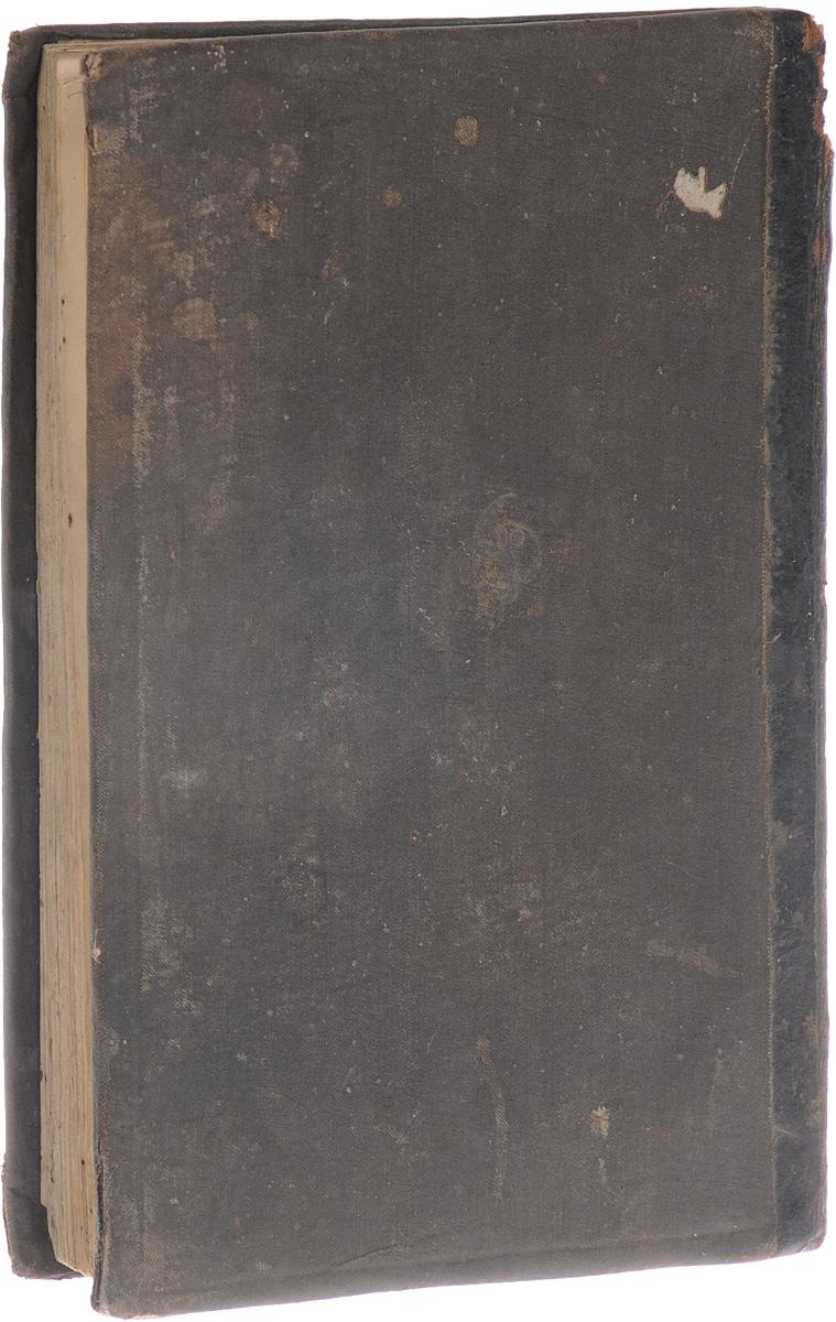 Невиим Уксувим, т.е. Священное Писание с комментарием Раввина М. Л. Малбима8078-9_голубойВаршава, 1874 год. Типография Ю. Лебенсона. Владельческий переплет. Сохранность хорошая. Невиим - второй раздел иудейского Священного Писания - Танаха. Невиим состоит из восьми книг. Этот раздел включает в себя книги, которые, в целом, охватывают хронологическую эру от входа израильтян в Землю Обетованную до вавилонского пленения Иудеи (период пророчества). Однако они исключают хроники, которые охватывают тот же период. Невиим обычно делятся на Ранних Пророков, которые, как правило, носят исторический характер, и Поздних Пророков, которые содержат более проповеднические пророчества. Не подлежит вывозу за пределы Российской Федерации.