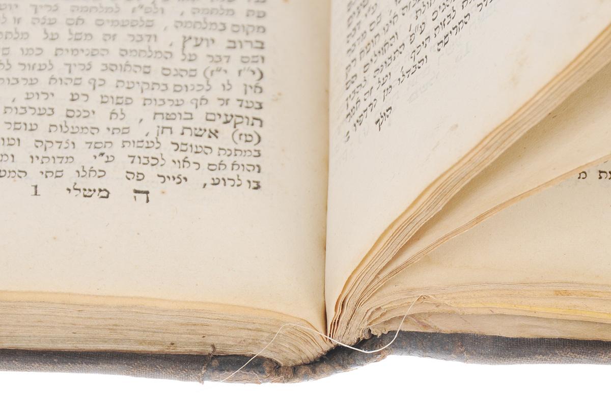 Невиим Уксувим, т.е. Священное Писание с комментарием Раввина М. Л. Малбима