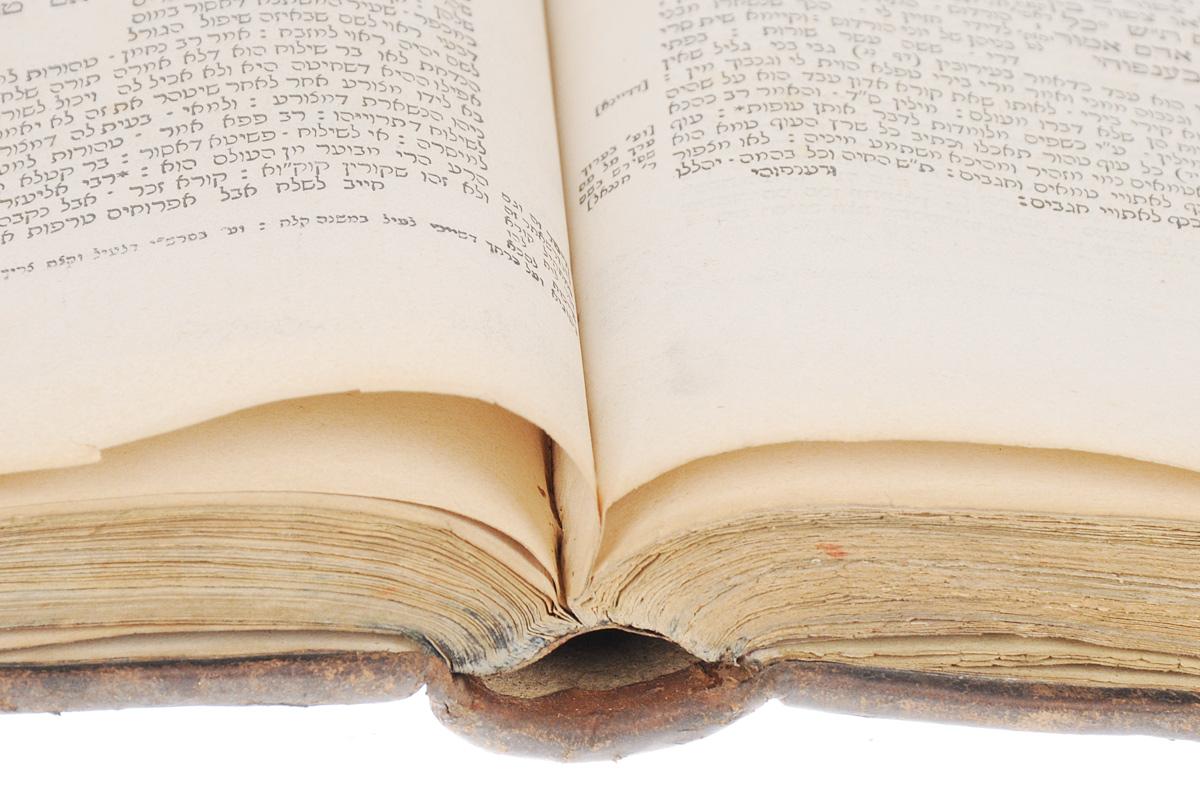 Талмуд Вавилонский. Трактат Хулин