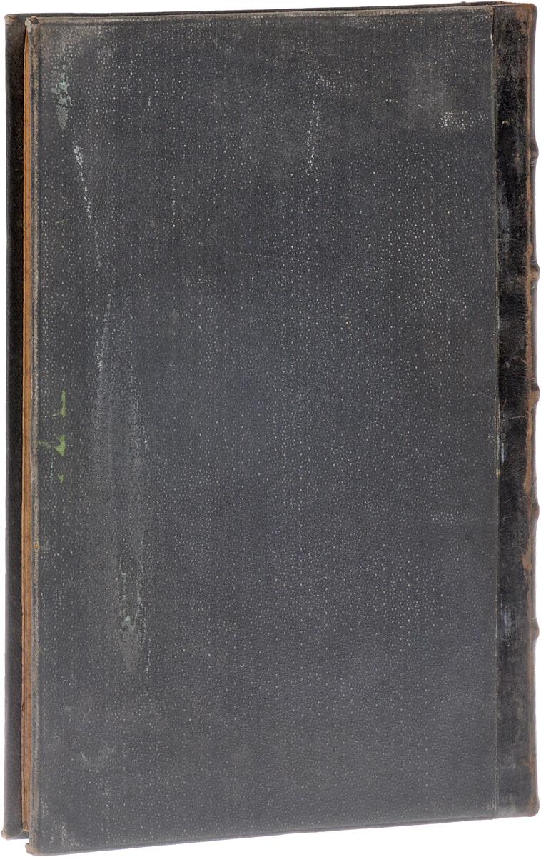 Мидраш Рабо. Часть IIПК301004_лимонный, салатовыйВильна, 1896 год. Типография Вдова и бр. Ромм. Владельческий переплет. Бинтовой корешок. Сохранность хорошая. Название Мидраш Рабо (Мидраш Раба) закрепилось за антологией толкований к Пятикнижию, а также к пяти свиткам Писания. Десять независимых произведений, включающих многочисленные толкования Писания талмудическими мудрецами и их последователями, были отобраны средневековыми составителями из многочисленных произведений талмудической литературы и стали своего рода каноном традиционной еврейской книжности. Не подлежит вывозу за пределы Российской Федерации.