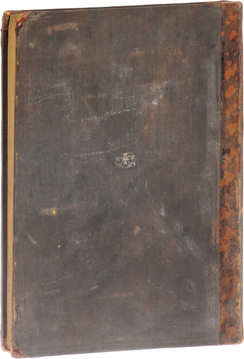 При МегадимART-3119020Варшава, 1877 год. Типография С. Оргельбранда сыновей. Владельческий переплет. Сохранность хорошая. Один из важнейших комментариев к своду законов Шульхан арух создал в 1760 году раввин Иосеф Теомим (1712-1792) и озаглавил его При мегадим (Лакомый плод). В При мегадим разъясняются галахические взгляды двух выдающихся законоучителей предыдущего поколения - раввина Давида Алеви, написавшего книгу Турей заав (Золотые ряды), и раввина Шабтая Акоэна, написавшего книгу Сифтей коэн (Уста священника). На основе глубочайшего анализа и сопоставления мнений этих законоучителей раввин Йосеф Теомим возводит стройную логическую конструкцию, ведущую к псаку - окончательному галахическому решению. По свидетельству учеников, раввин Йосеф Теомим в течение двадцати лет углубленно изучал талмудический трактат Хулин, посвященный шхите - ритуальному зарезанию скота. И лишь повторив этот трактат - со всеми комментариями - ровно сто один раз, он приступил к написанию книги При...