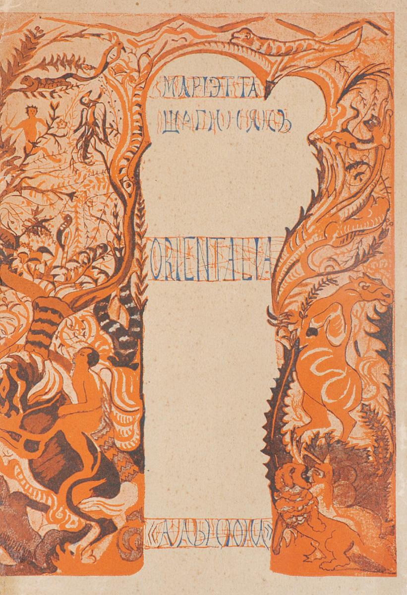 OrientaliaПК301004_лимонный, салатовыйПрижизненное издание. Москва, 1913 год. Книгоиздательство Альциона. Типографская обложка. Сохранность хорошая. Сборник стихотворений Orientalia, изданный в 1913 году, принес известность Мариэтте Шагинян, армянской поэтессе, прозаику, литературоведу. В предисловии к этой книге она писала Ориентализм собранных здесь стихов - не предумышлен; он объясняется и оправдывается расовой осознанностью автора. Не подлежит вывозу за пределы Российской Федерации.