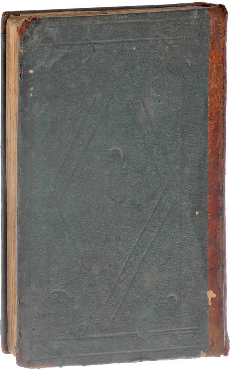 Невиим Уксувим, т.е. Священное Писание с комментарием Раввина М. Л. Малбима. Том 5135_синий,зеленыйВаршава, 1877 год. Типография И. Гольдмана. Владельческий переплет. Сохранность хорошая. Невиим - второй раздел иудейского Священного Писания - Танаха. Невиим состоит из восьми книг. Этот раздел включает в себя книги, которые, в целом, охватывают хронологическую эру от входа израильтян в Землю Обетованную до вавилонского пленения Иудеи (период пророчества). Однако они исключают хроники, которые охватывают тот же период. Невиим обычно делятся на Ранних Пророков, которые, как правило, носят исторический характер, и Поздних Пророков, которые содержат более проповеднические пророчества. В представленное издание вошел пятый том Невиим Уксувим - Священного писания с комментарием раввина М. Л. Мальбима. Не подлежит вывозу за пределы Российской Федерации.