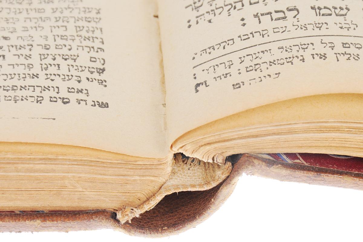 Махзор. Сборник праздничных молитв. Часть IV.