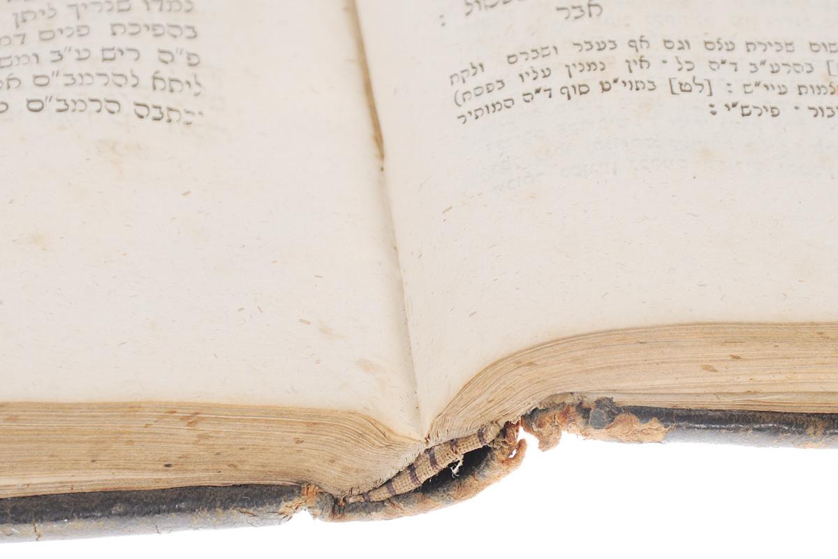 Мишнайот, т.е. Второзаконие. Часть II