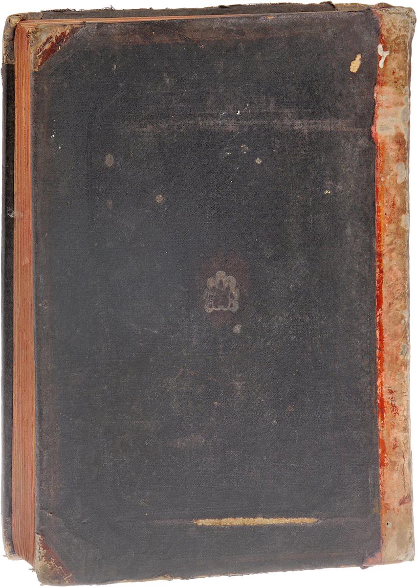 Мишнайот. Второзаконие. Том II. Часть I8913-5Вильна, 1911 год. Типография Вдовы и братьев Ромм. Владельческий переплет. Сохранность хорошая. Второзаконие - пятая книга Пятикнижия (Торы), Ветхого Завета и всей Библии. В еврейских источниках эта книга также называется Мишне Тора (букв. повторение Закона), поскольку представляет собой повторное изложение всех предыдущих книг. Книга носит характер длинной прощальной речи, обращённой Моисеем к израильтянам накануне их перехода через Иордан и завоевания Ханаана. В отличие от всех других книг Пятикнижия, Второзаконие, за исключением немногочисленных фрагментов и отдельных стихов, написана от первого лица. Содержание Второзакония сочетает три элемента: исторический, законодательный и назидательный; наиболее характерным и значительным для этой книги является последний, имеющий целью утвердить в сознании израильтян целый ряд нравственных и религиозных принципов, без которых не может сложиться и нормально функционировать государственный и общественный строй....