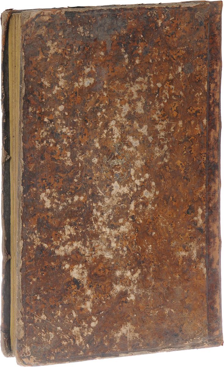 Сефер Бес Абрагам (Сефер Бет Авраам), т.е. Дом Абраамапк2м20_серыйВильна, 1836 год. Типография Мошка Мадфиса. Владельческий переплет. Сохранность хорошая. Вниманию читателей предлагается сочинение одного из наиболее просвещенных караимов XVII века Авраама бен Йошиягу (1636-1688) - Сефер бес Авраам, что в переводе означает Дом Авраама. Сочинения Авраама бен Йошиягу чрезвычайно интересны. Они отражают новые тенденции в духовной жизни восточноевропейских караимов. В своих книгах он обнаруживает широчайшую эрудицию. Не подлежит вывозу за пределы Российской Федерации.
