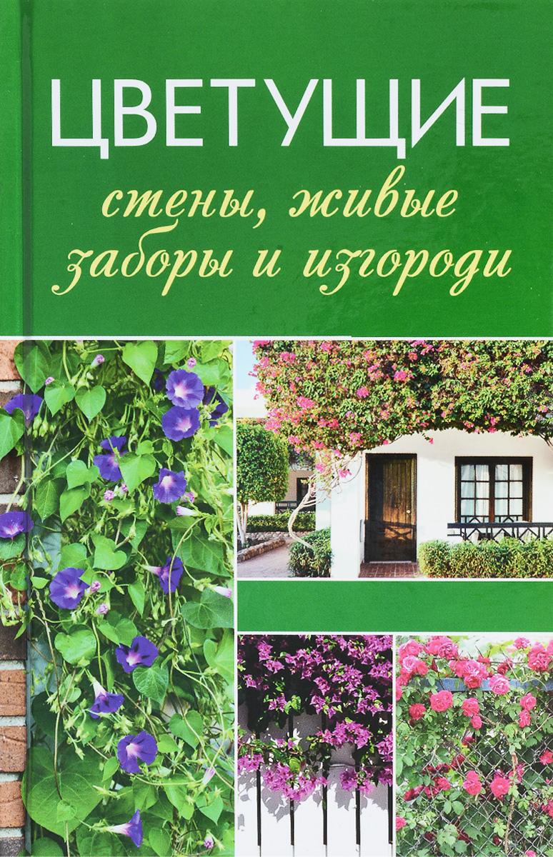 Цветущие стены, живые заборы и изгороди