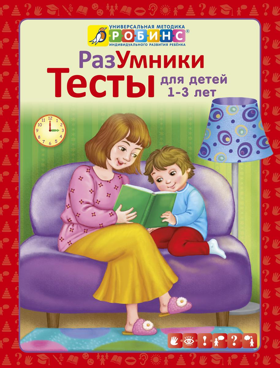 Тесты для детей от 1 года до 3 лет