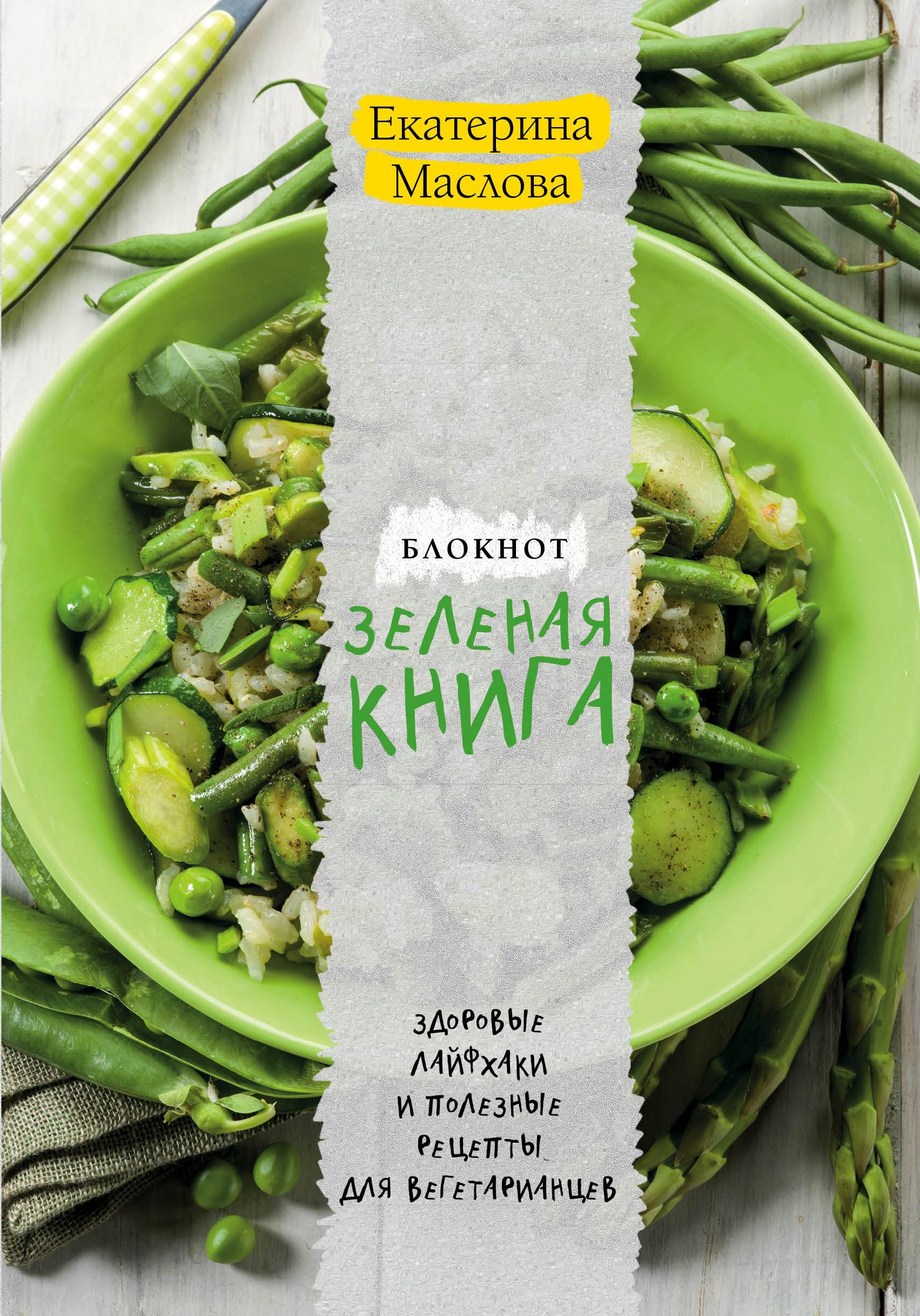Блокнот для записи рецептов. Зеленая книга. Здоровые лайфхаки и полезные рецепты для вегетарианцев