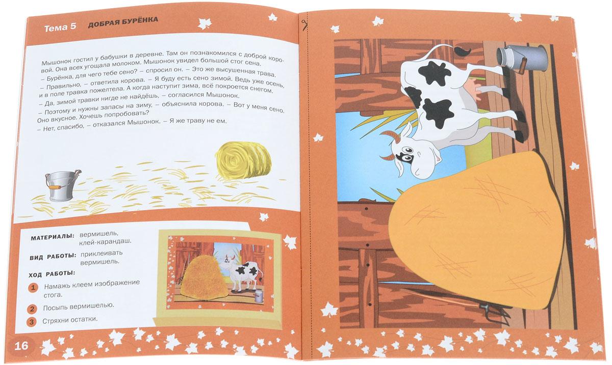 Изучаем времена года. Осень. Тетрадь для занятий с детьми 2-3 лет