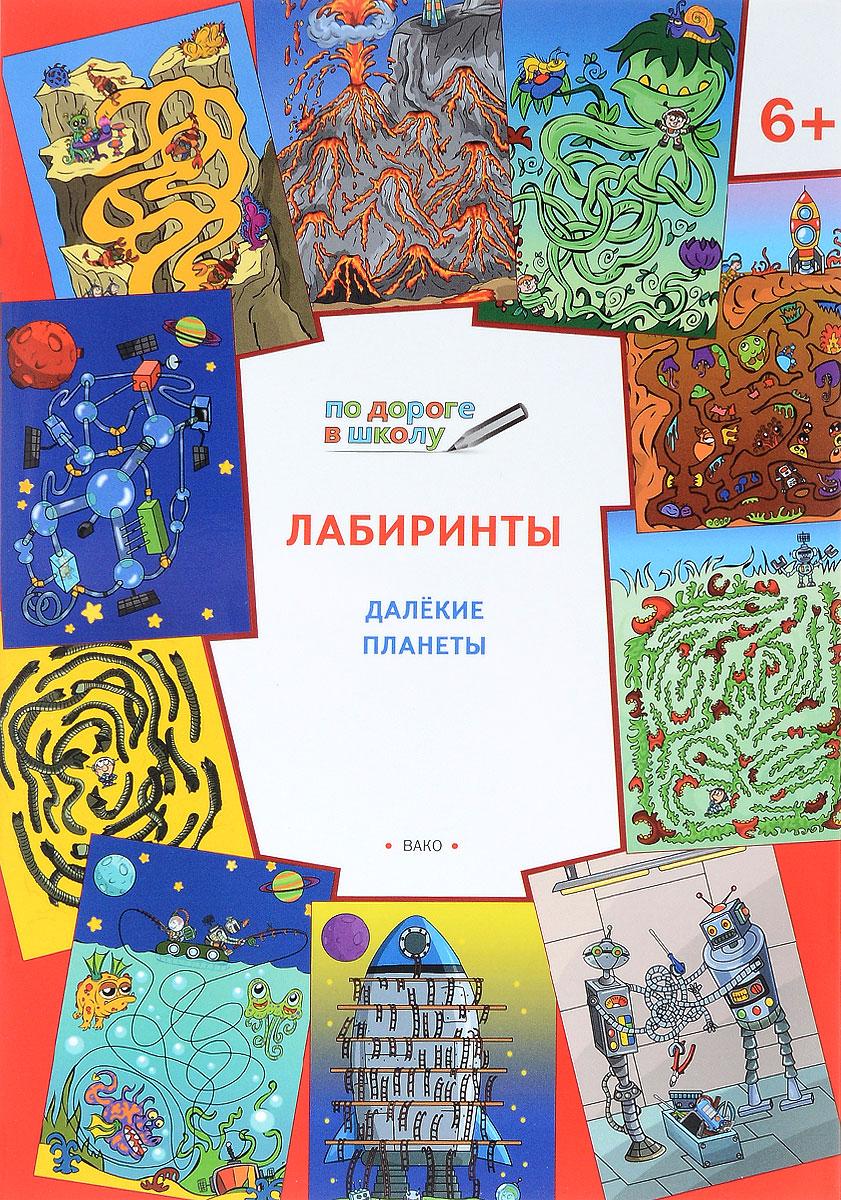 Лабиринты. Далекие планеты. Тетрадь для занятий с детьми 6-7 лет