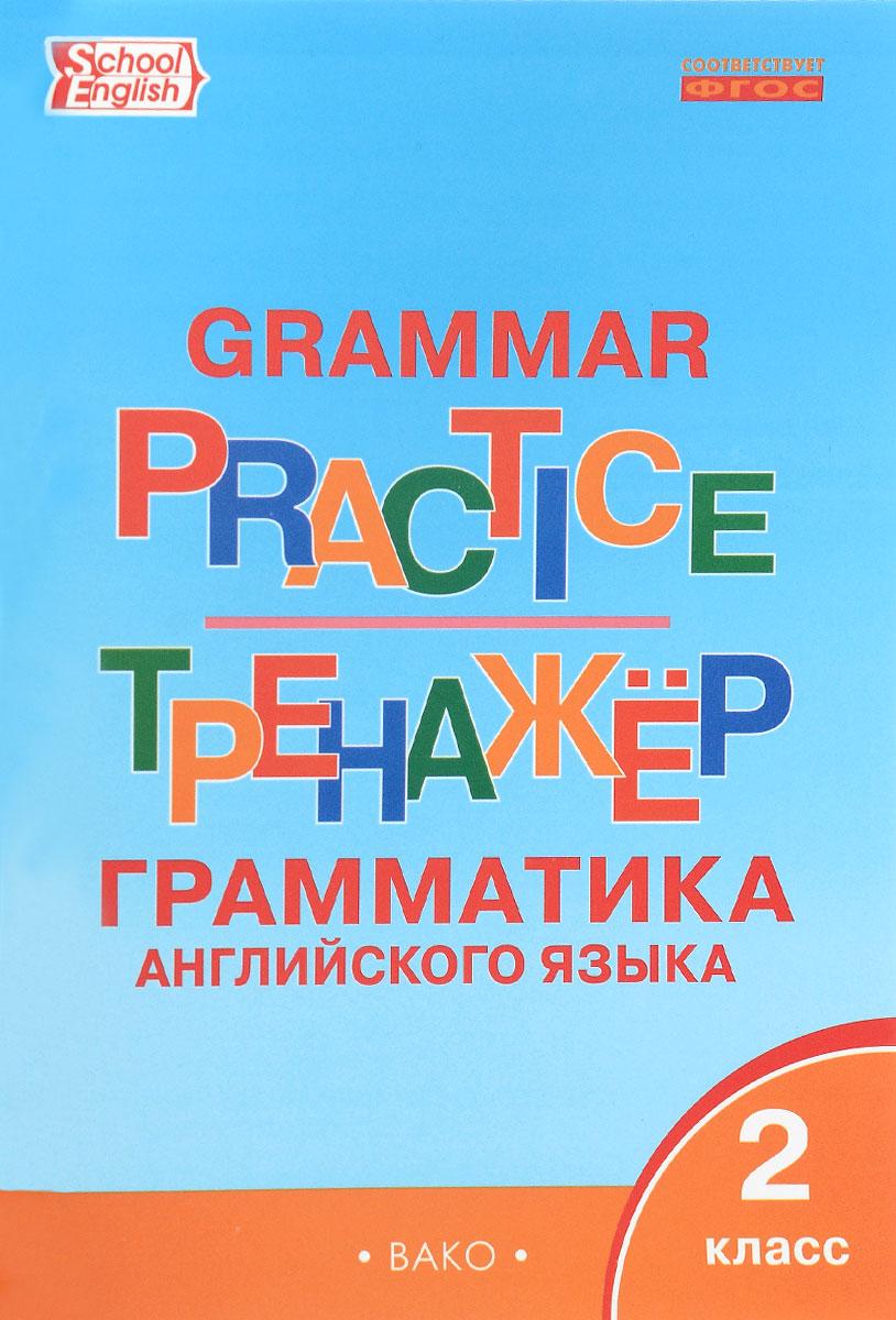 Grammar Practice / Английский язык. Грамматика. 2 класс. Тренажёр