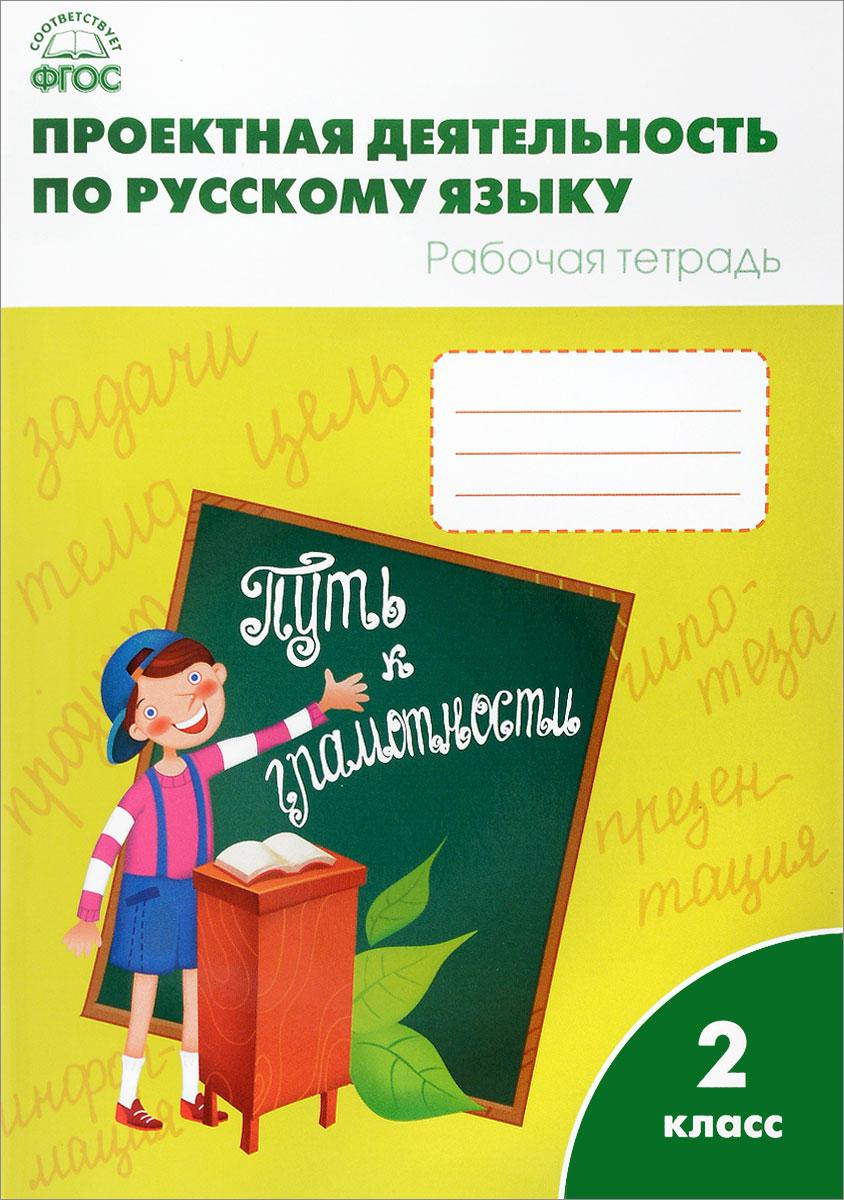 Русский язык. 2 класс. Проектная деятельность. Рабочая тетрадь