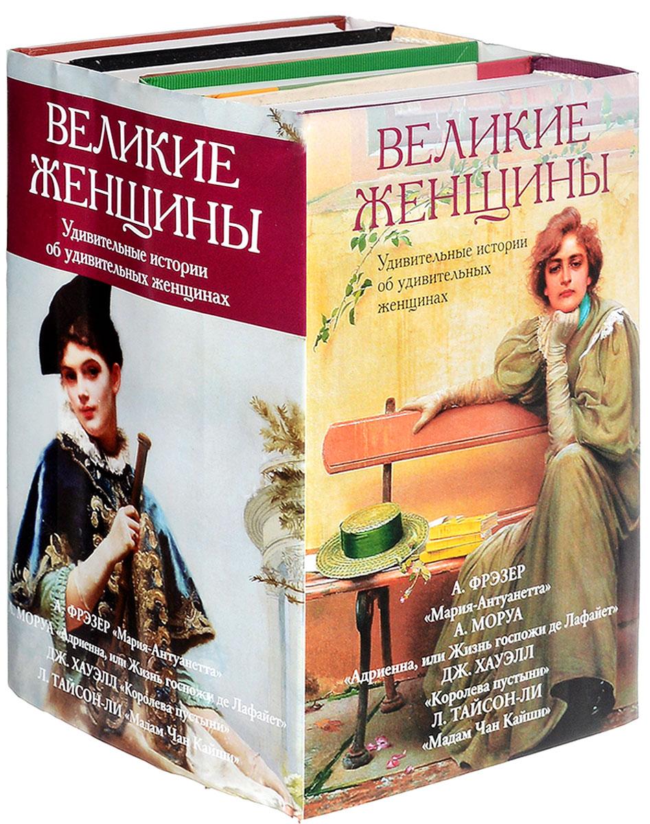 Великие женщины (комплект из 4 книг)