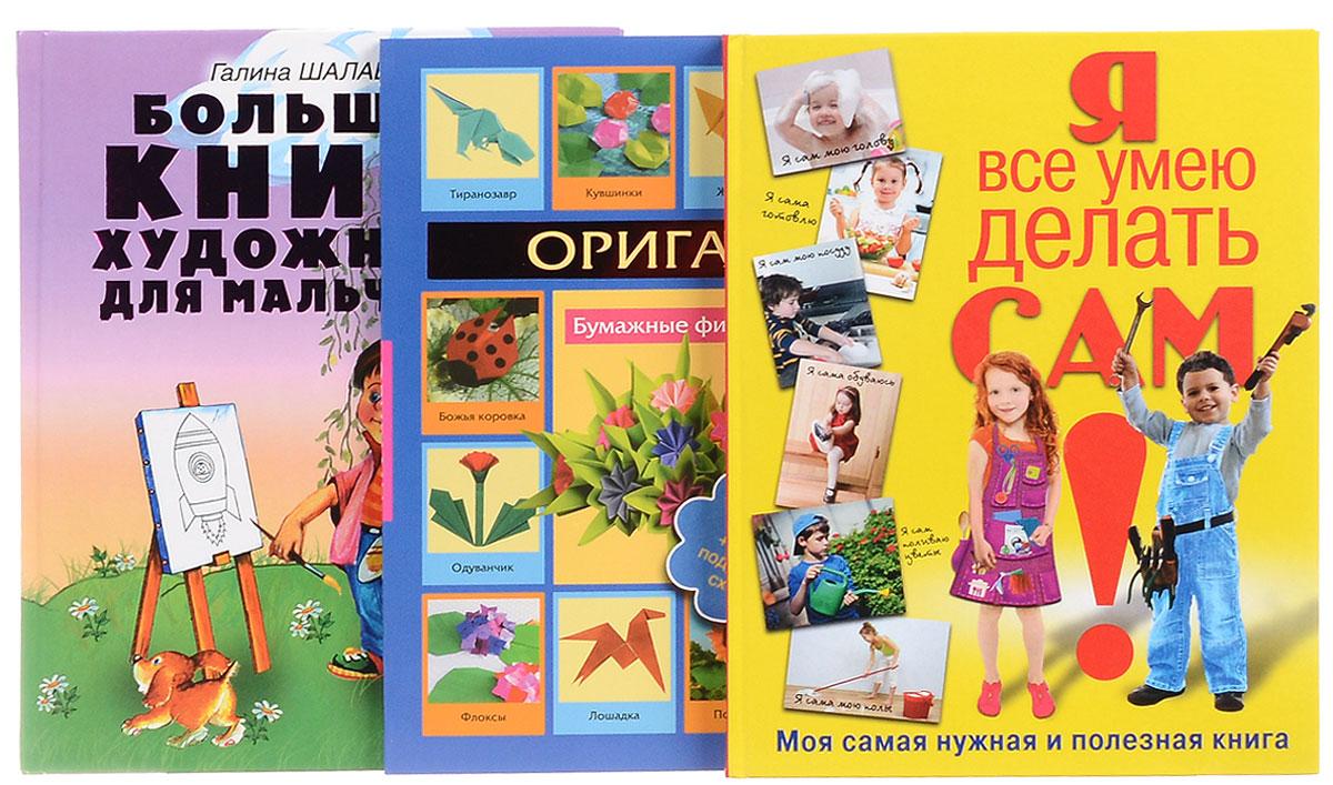 Лучшие книги для лучших мальчиков (комплект из 3 книг)