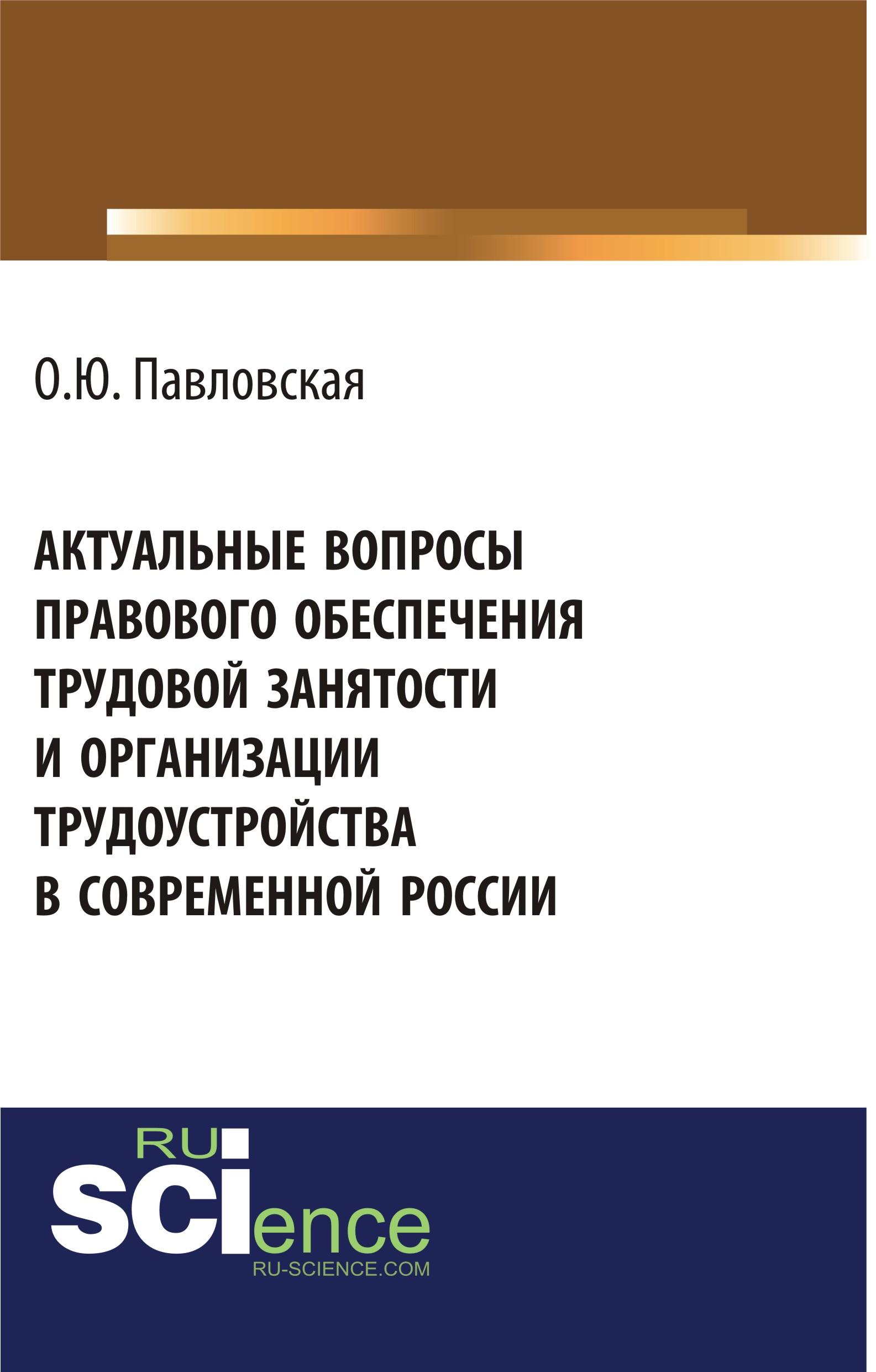 Актуальные вопросы правового обеспечения трудовой занятости и организации трудоустройства в современной России