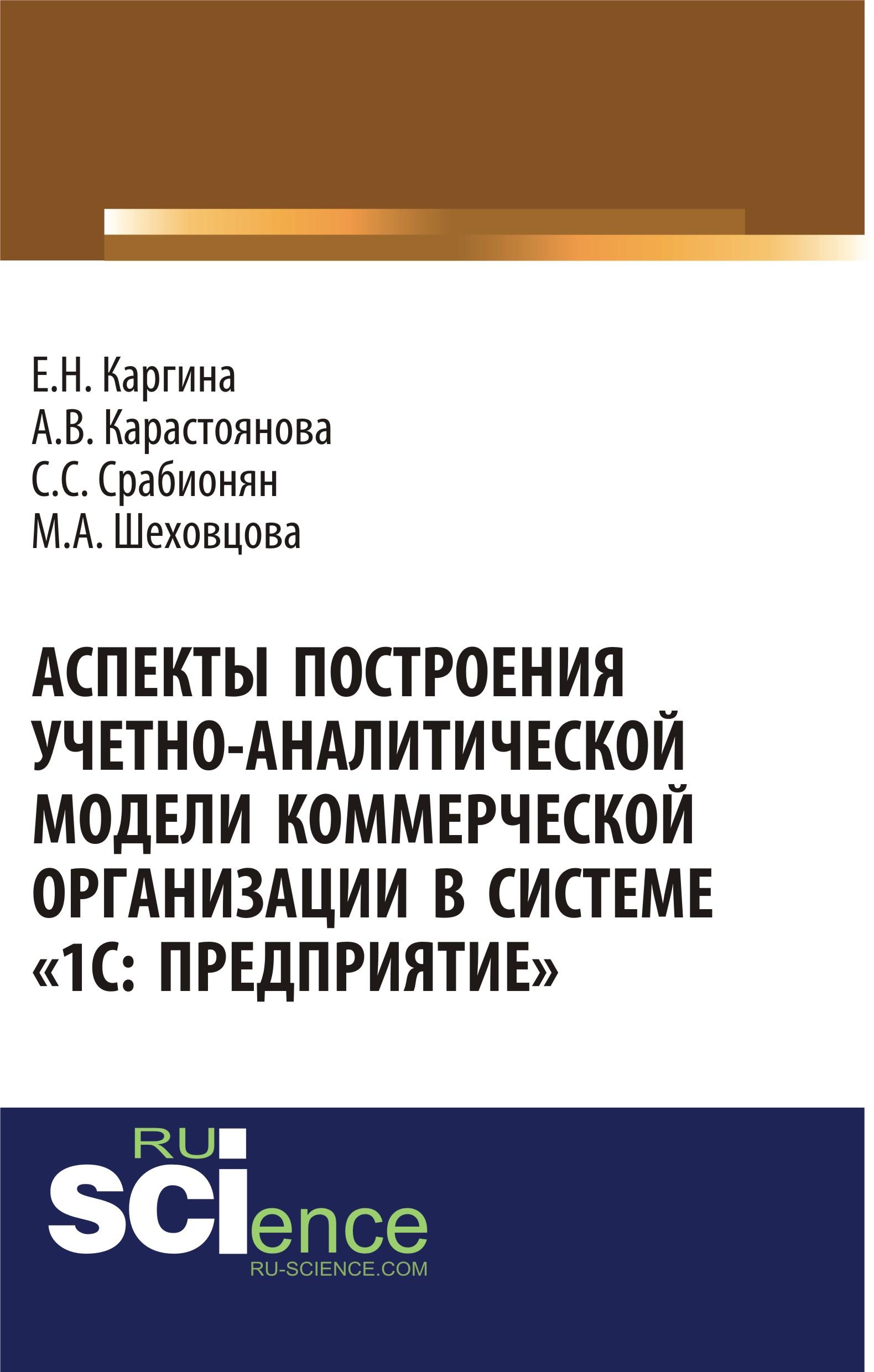 Аспекты построения учетно-аналитической модели коммерческой организации в системе «1С: Предприятие»