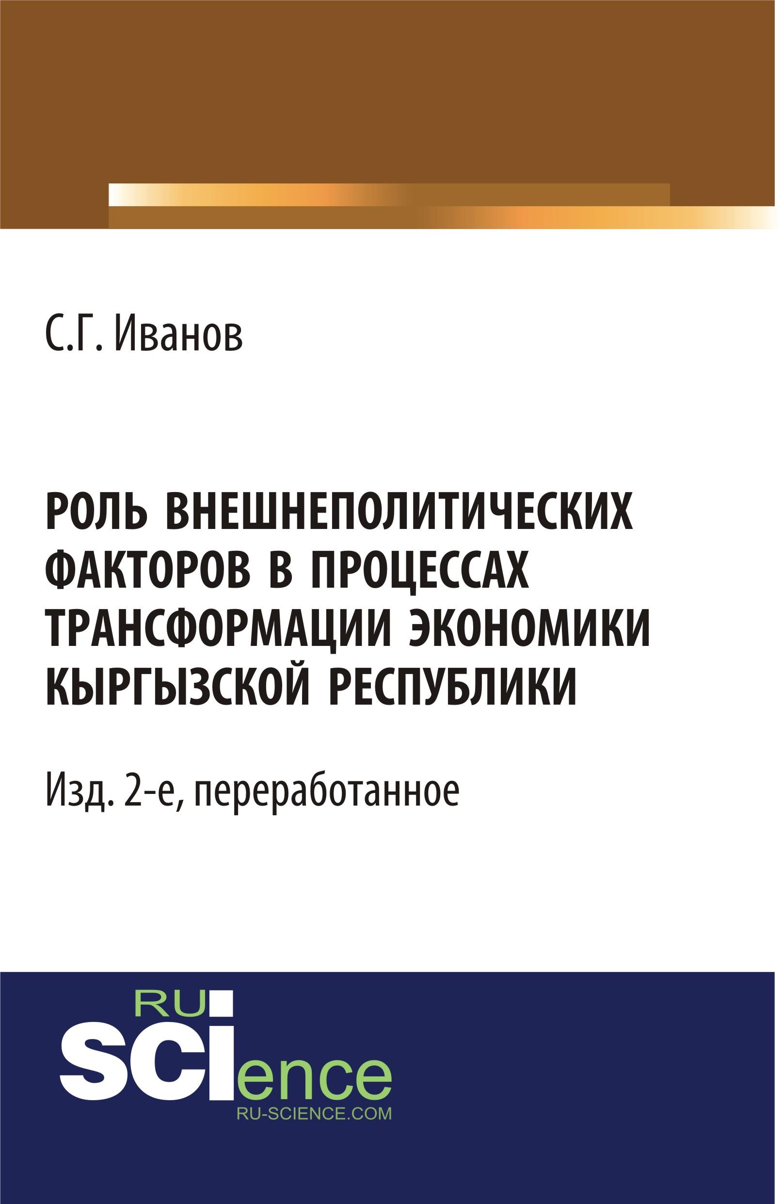 Роль внешнеполитических факторов в процессах трансформации экономики Кыргызской Республики