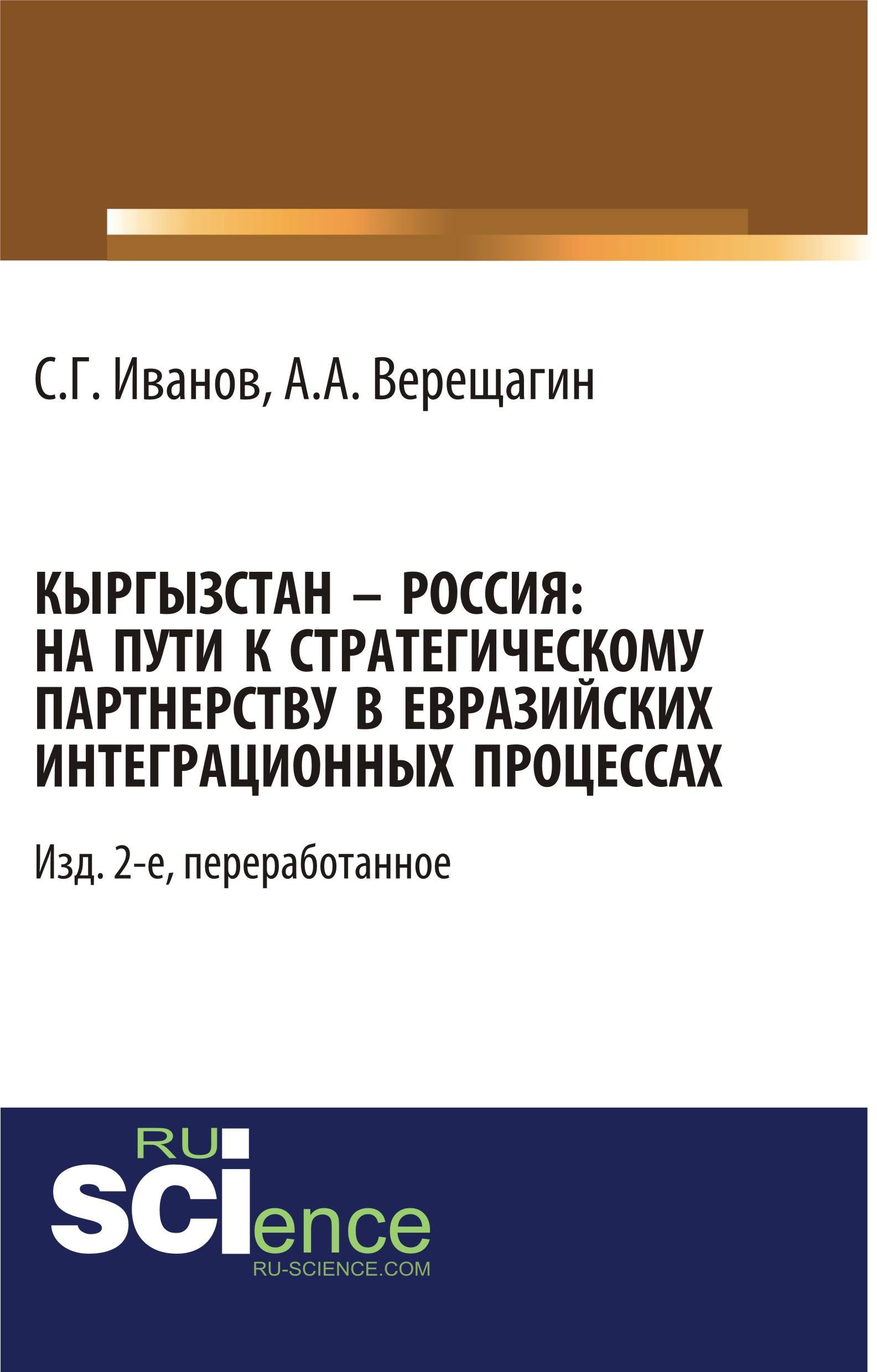 Кыргызстан - Россия. На пути к стратегическому партнёрству в евразийских интеграционных процессах