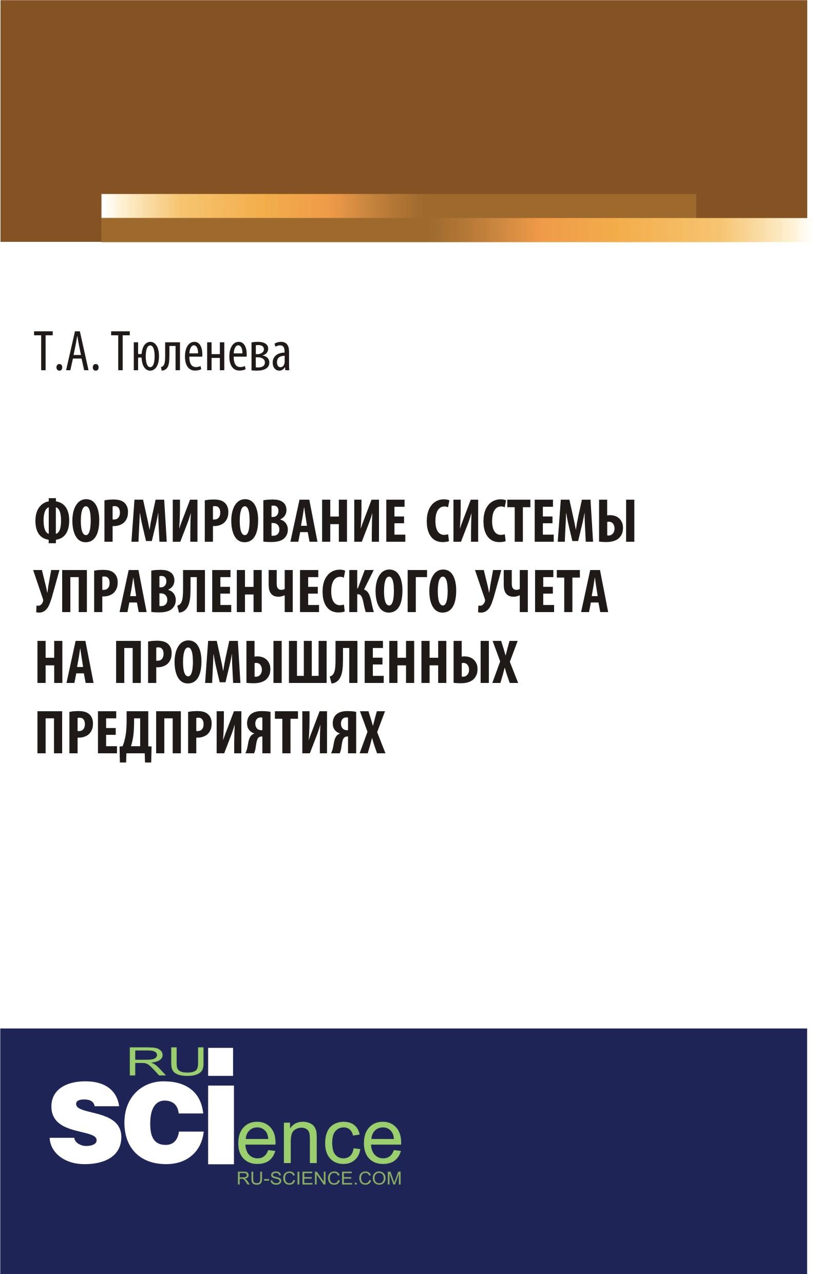 Формирование системы управленческого учета на промышленных предприятиях