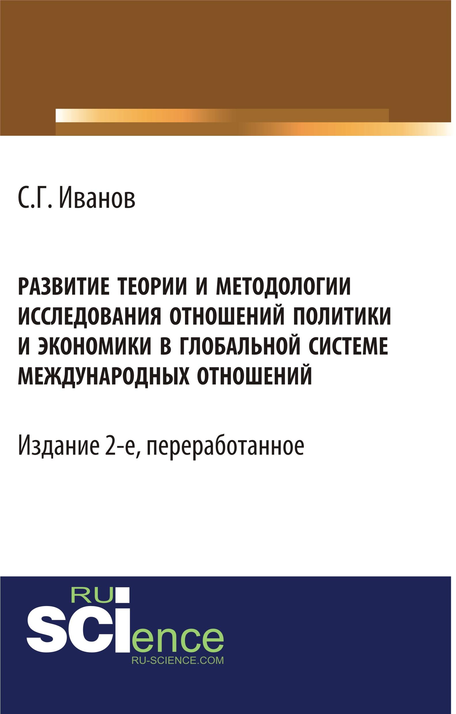 Развитие теории и методологии исследования отношений политики и экономики в глобальной системе международных отношений