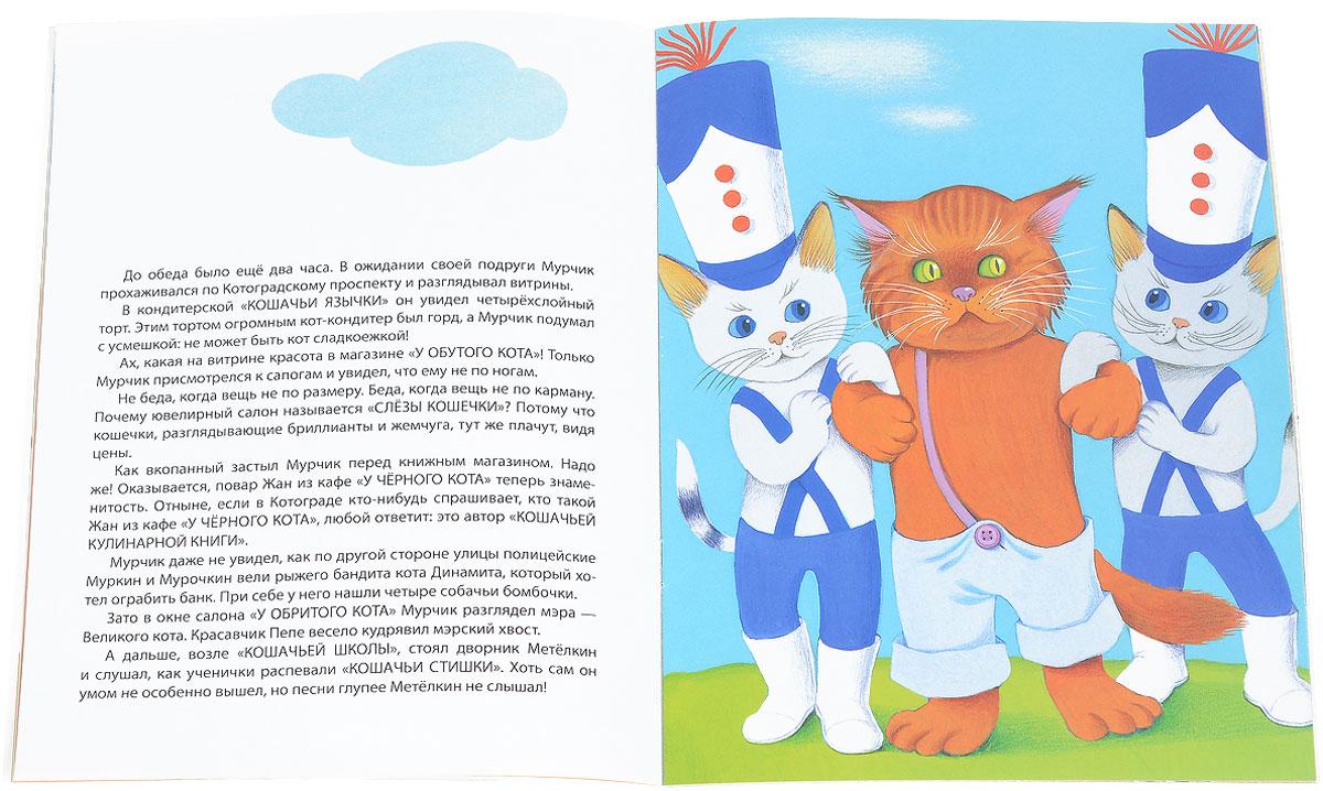 Котик Мурчик