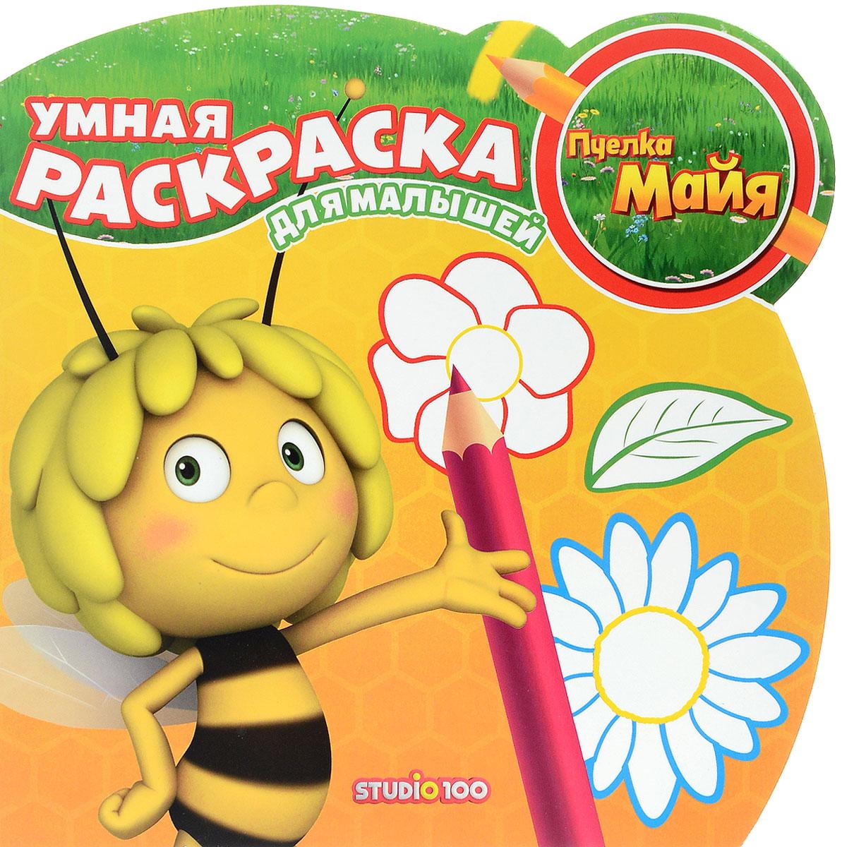 Пчелка Майя. Раскраска