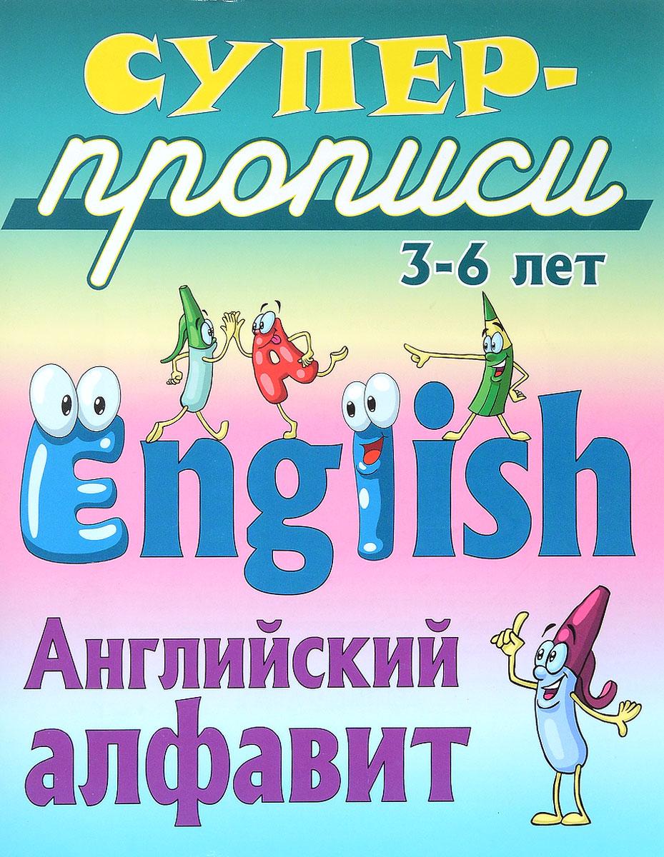 Английский алфавит. 3-6 лет. Пропись