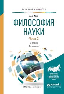Философия науки. Учебник. В 2 частях. Часть 2