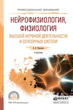 Нейрофизиология, физиология высшей нервной деятельности и сенсорных систем. Учебник для спо