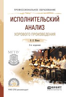 Исполнительский анализ хорового произведения. Учебное пособие