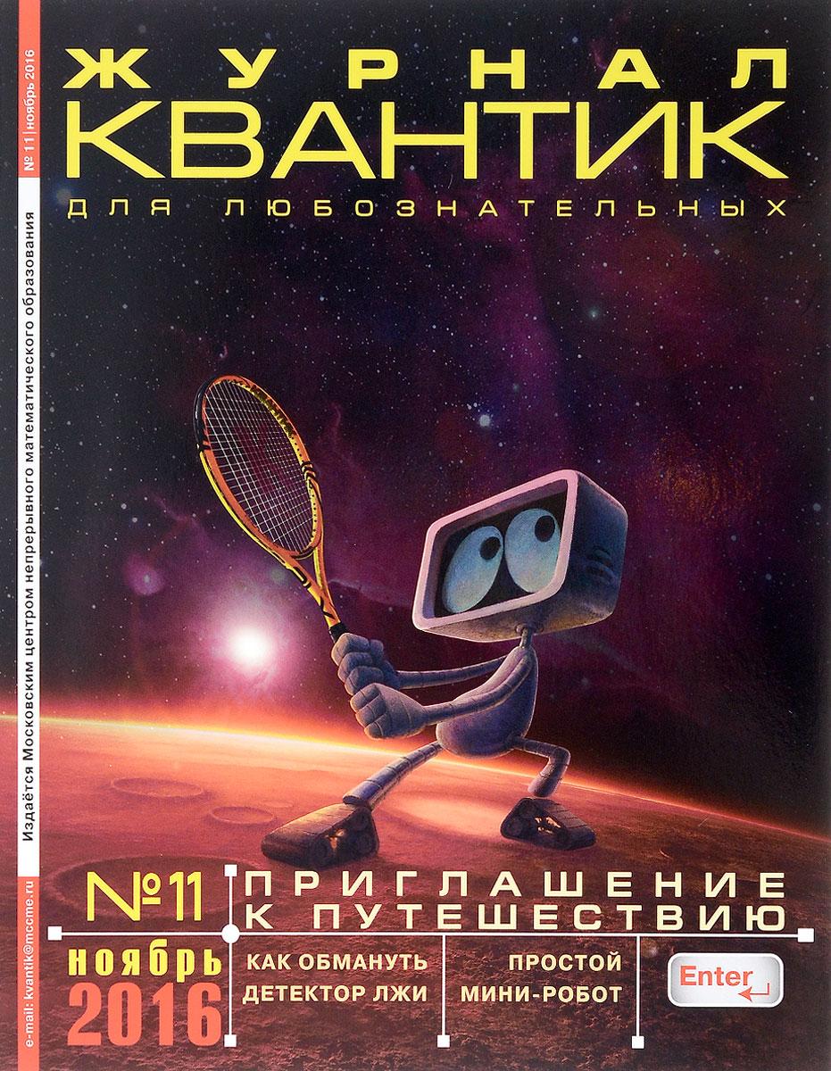 Квантик, №11, ноябрь 2016