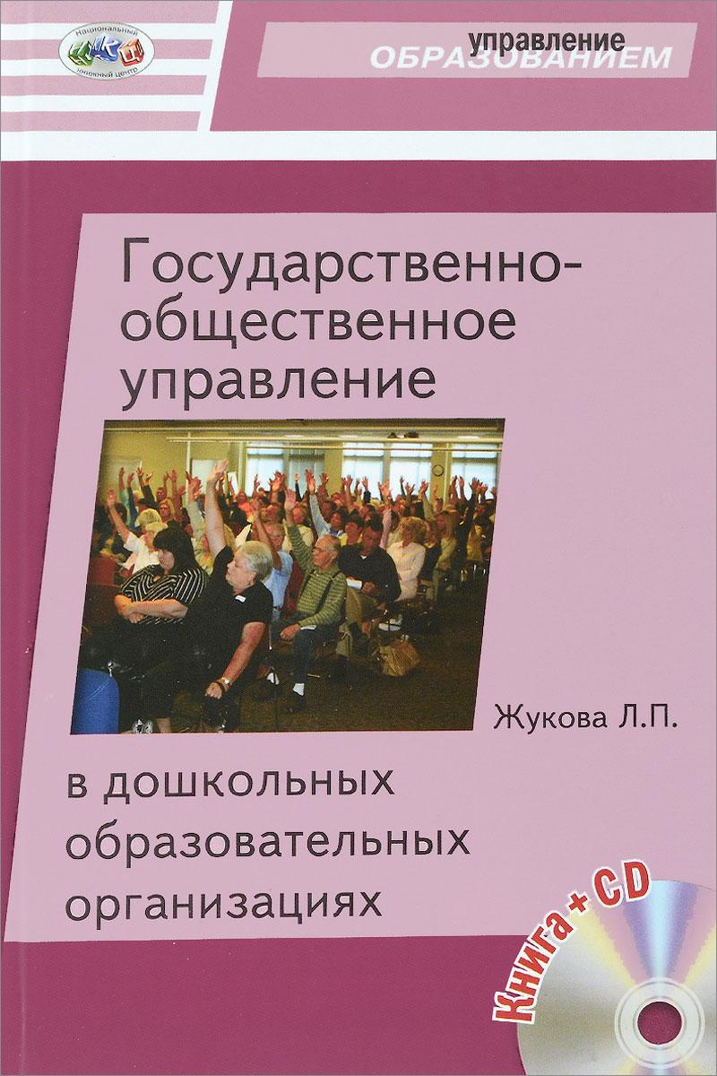 Государственно-общественное управление в дошкольных образовательных организациях (+ CD)