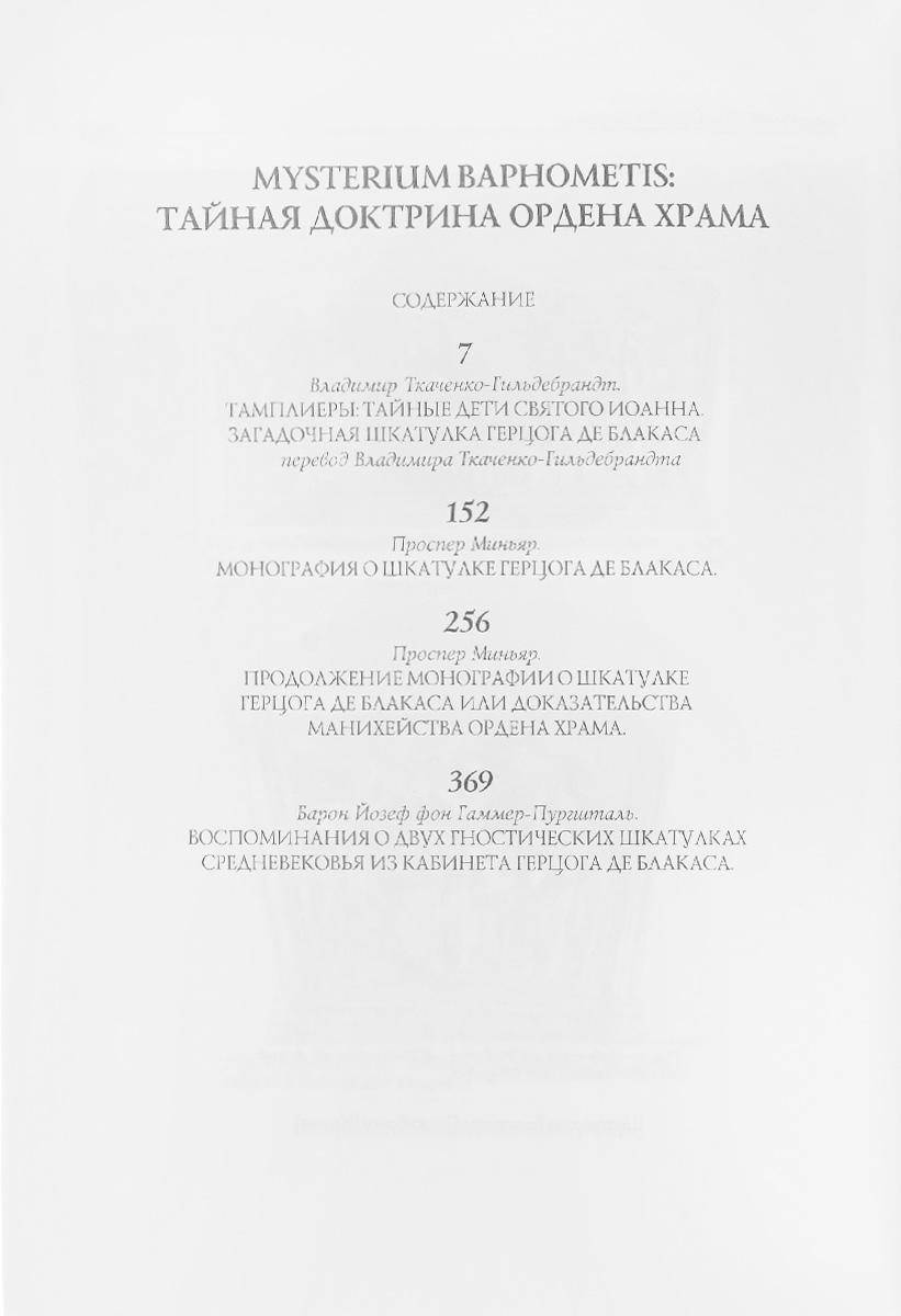 Mysterium Baphometis. Тайная доктрина ордена храма