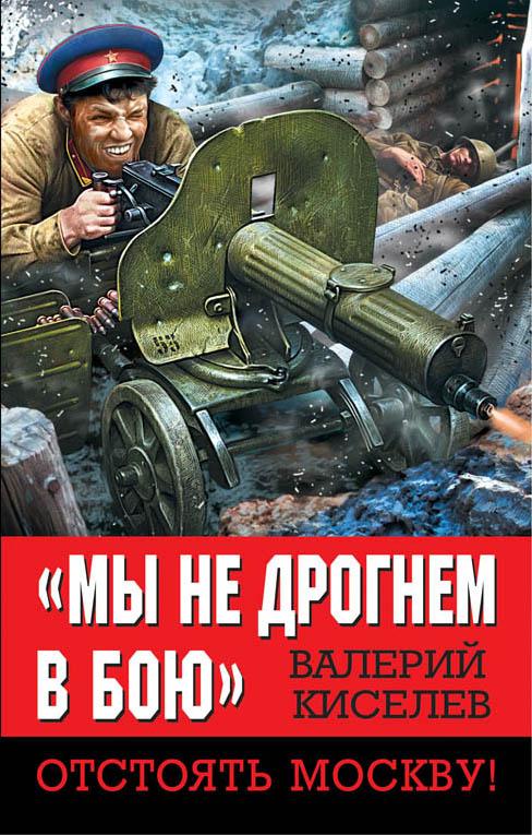 Мы не дрогнем в бою». Отстоять Москву!