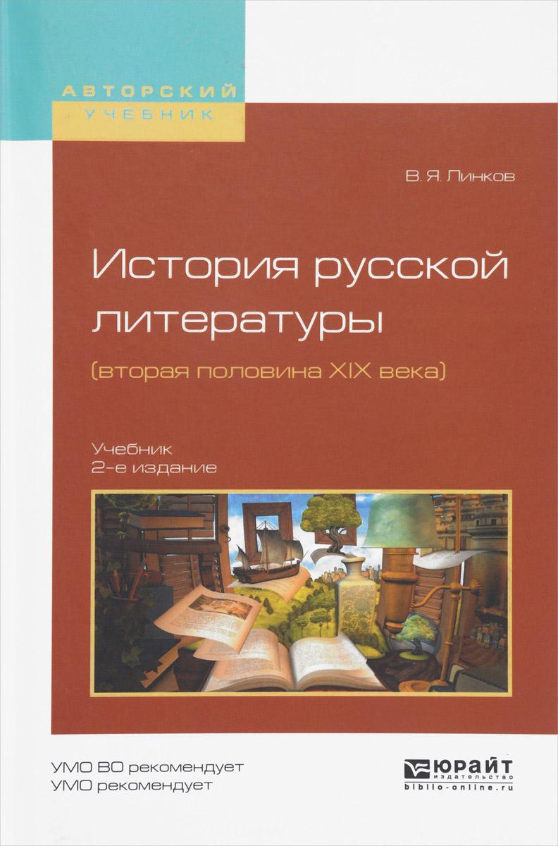История русской литературы (вторая половина XIX века). Учебник