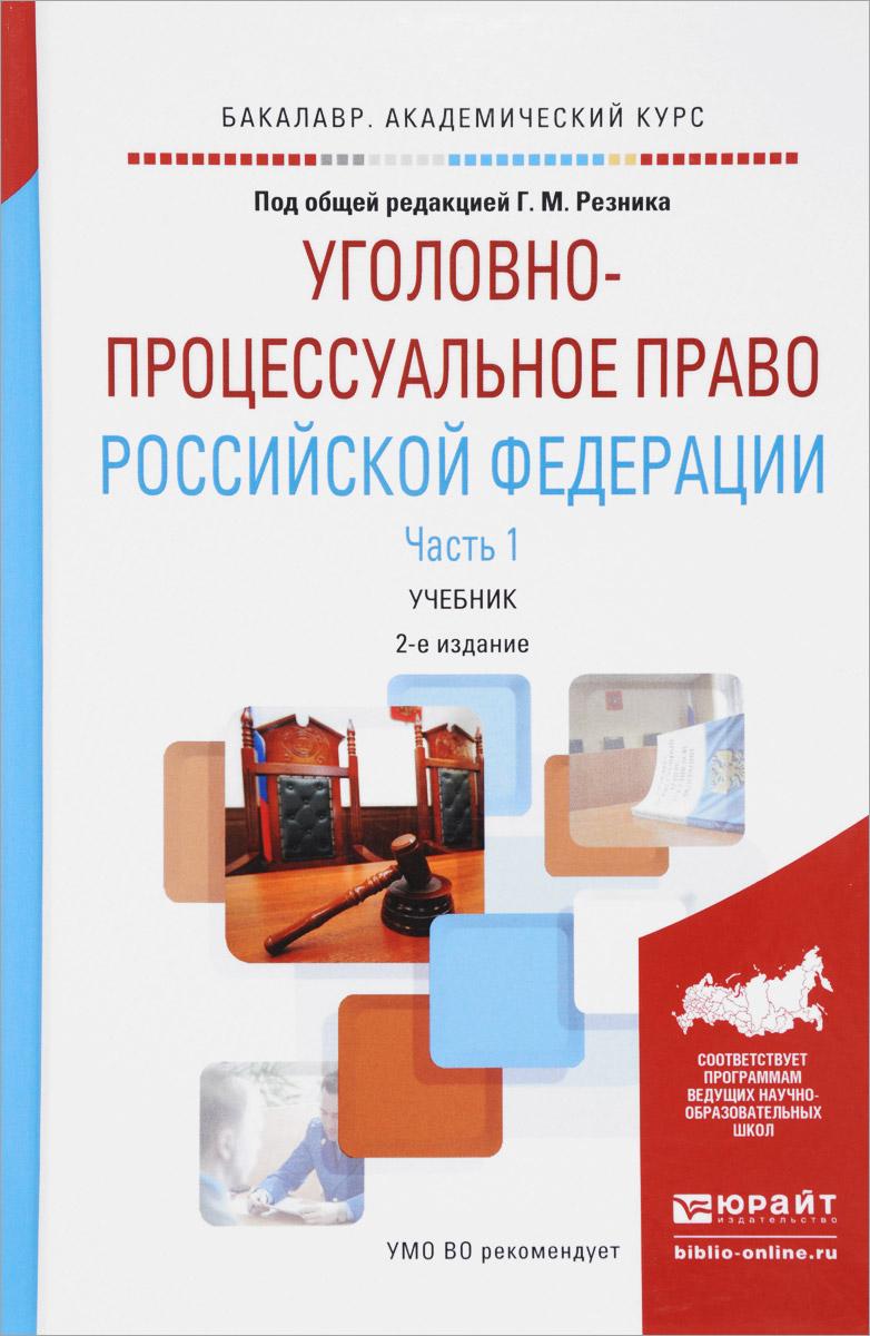 Уголовно-процессуальное право Российской Федерации. Учебник. В 2 частях. Часть 1