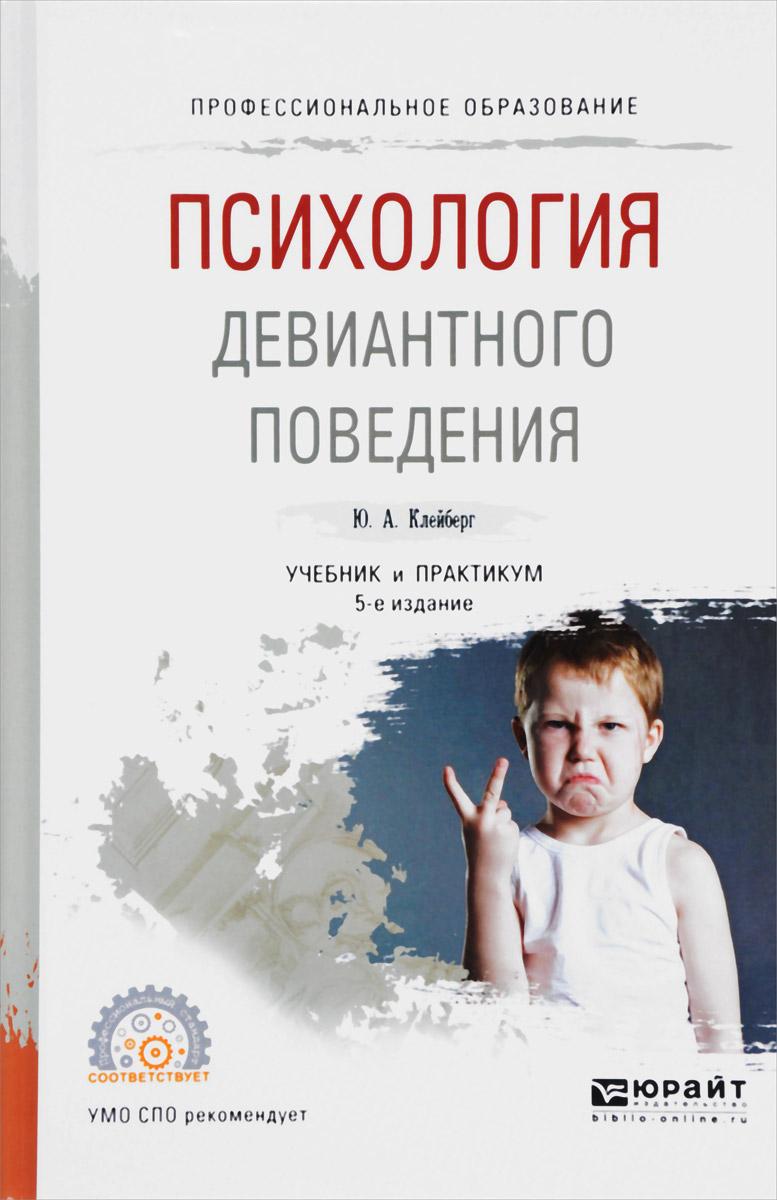 Психология девиантного поведения. Учебник и практикум