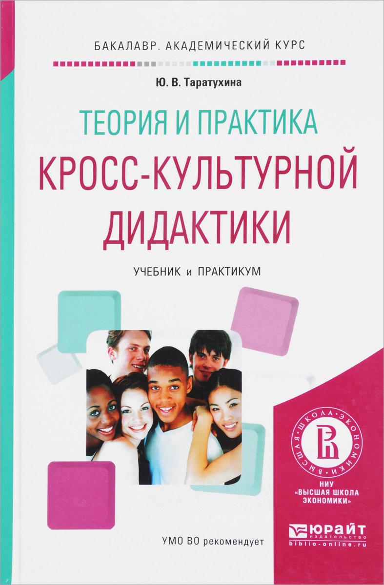 Теория и практика кросс-культурной дидактики. Учебник и практикум