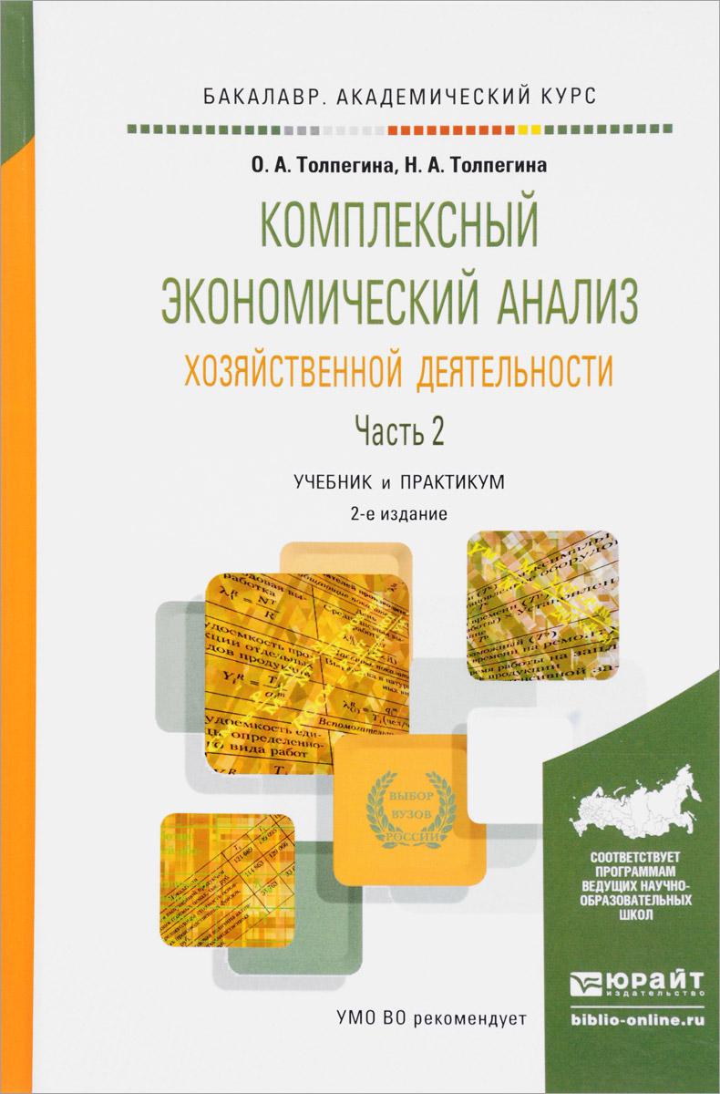 Комплексный экономический анализ хозяйственной деятельности в 2 частях. Часть 2. Учебник и практикум