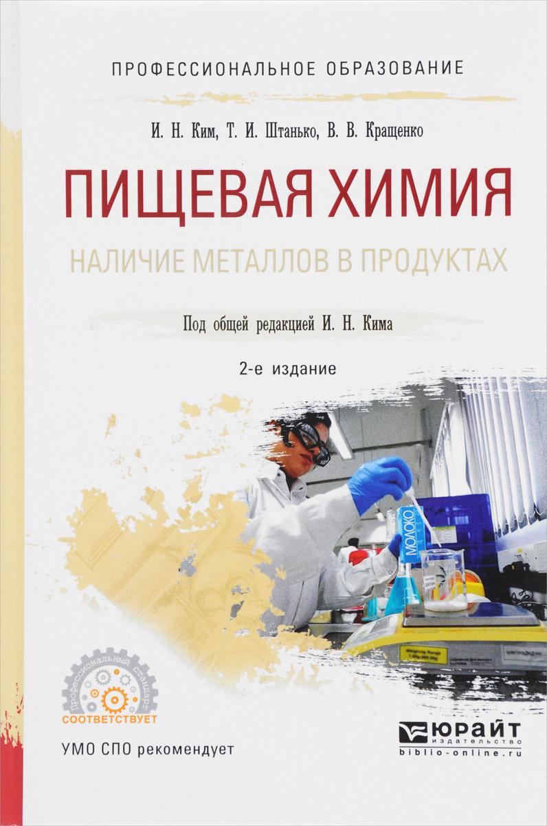Пищевая химия. Наличие металлов в продуктах. Учебное пособие