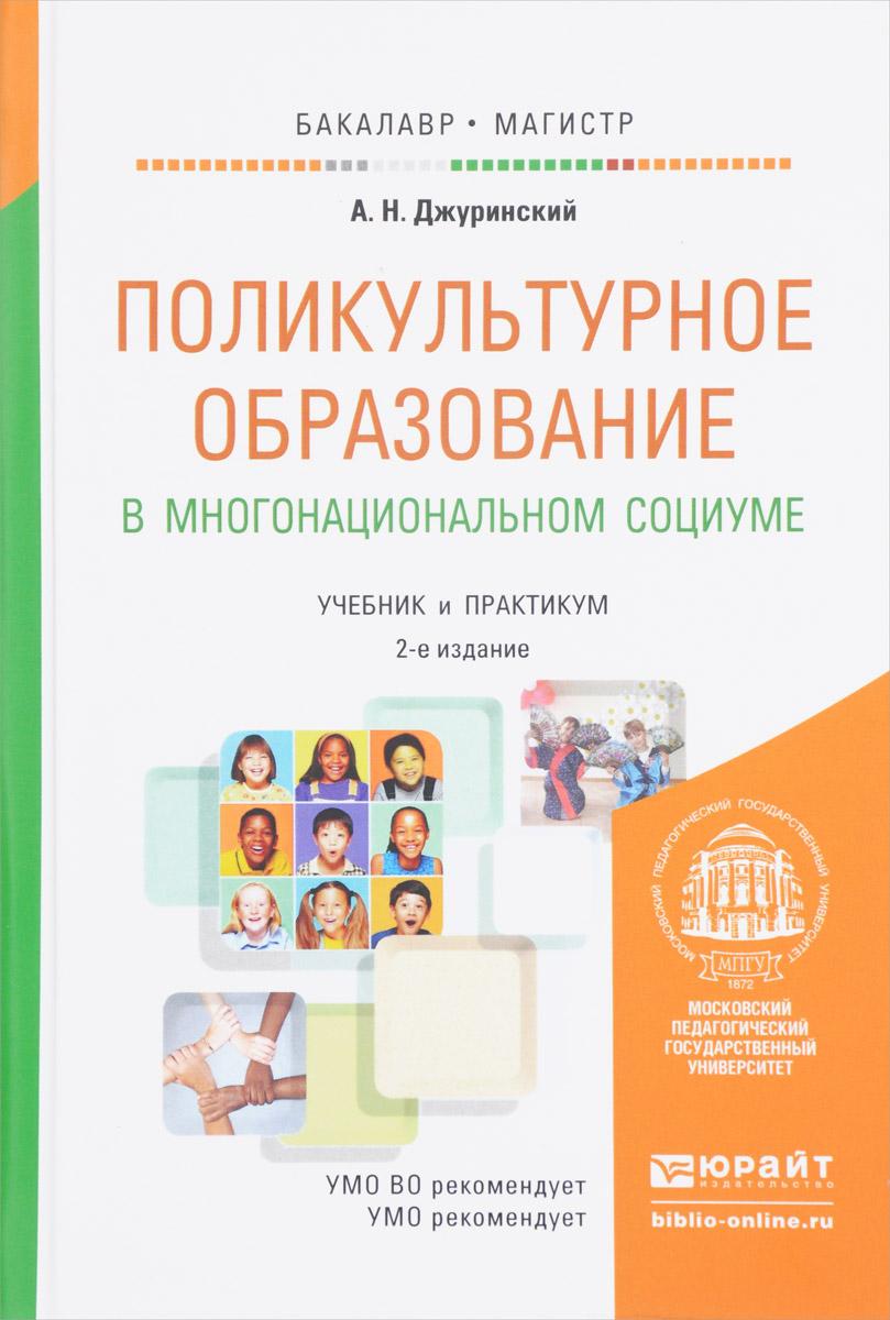 Поликультурное образование в многонациональном социуме. Учебник и практикум