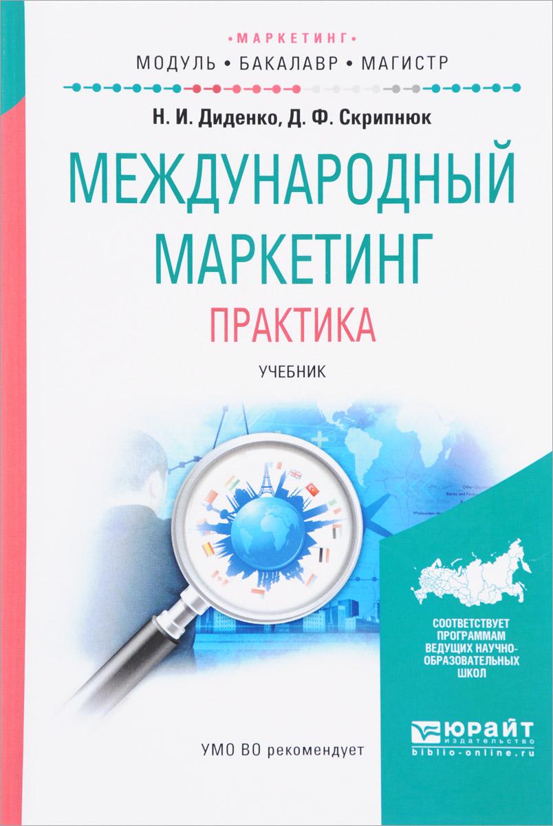 Международный маркетинг. Практика. Учебник